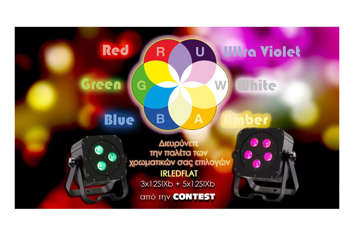 Εικόνα για την κατηγορία IRLEDFLAT – Προβολείς Led RGBWAUV από την Contest – Product Review