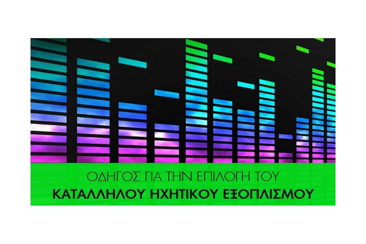 Εικόνα για την κατηγορία Οδηγός για την Επιλογή του Κατάλληλου Ηχητικού Εξοπλισμού
