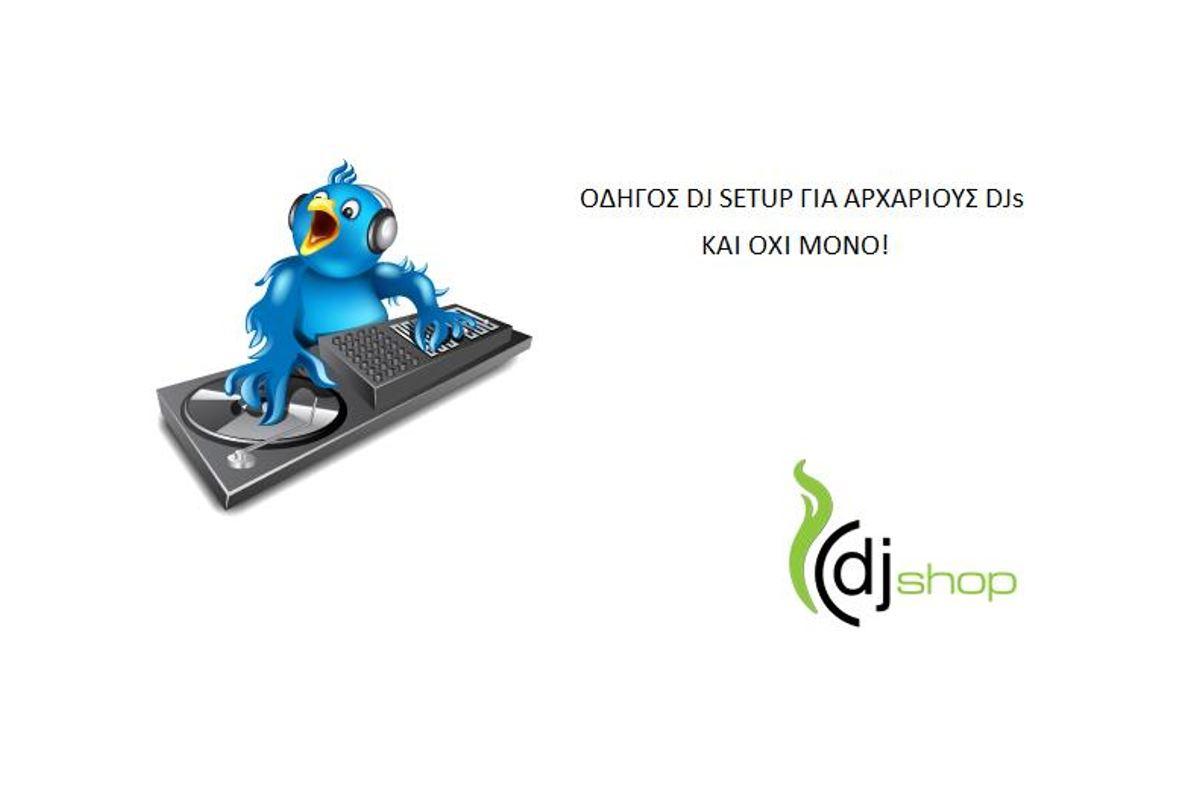 Εικόνα για την κατηγορία Οδηγός DJ Setup για Αρχάριους DJs