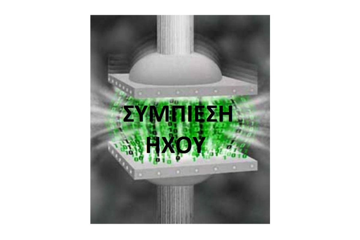 Εικόνα για την κατηγορία Audio Compressors, Γνωριμία με τη Συμπίεση Ήχου