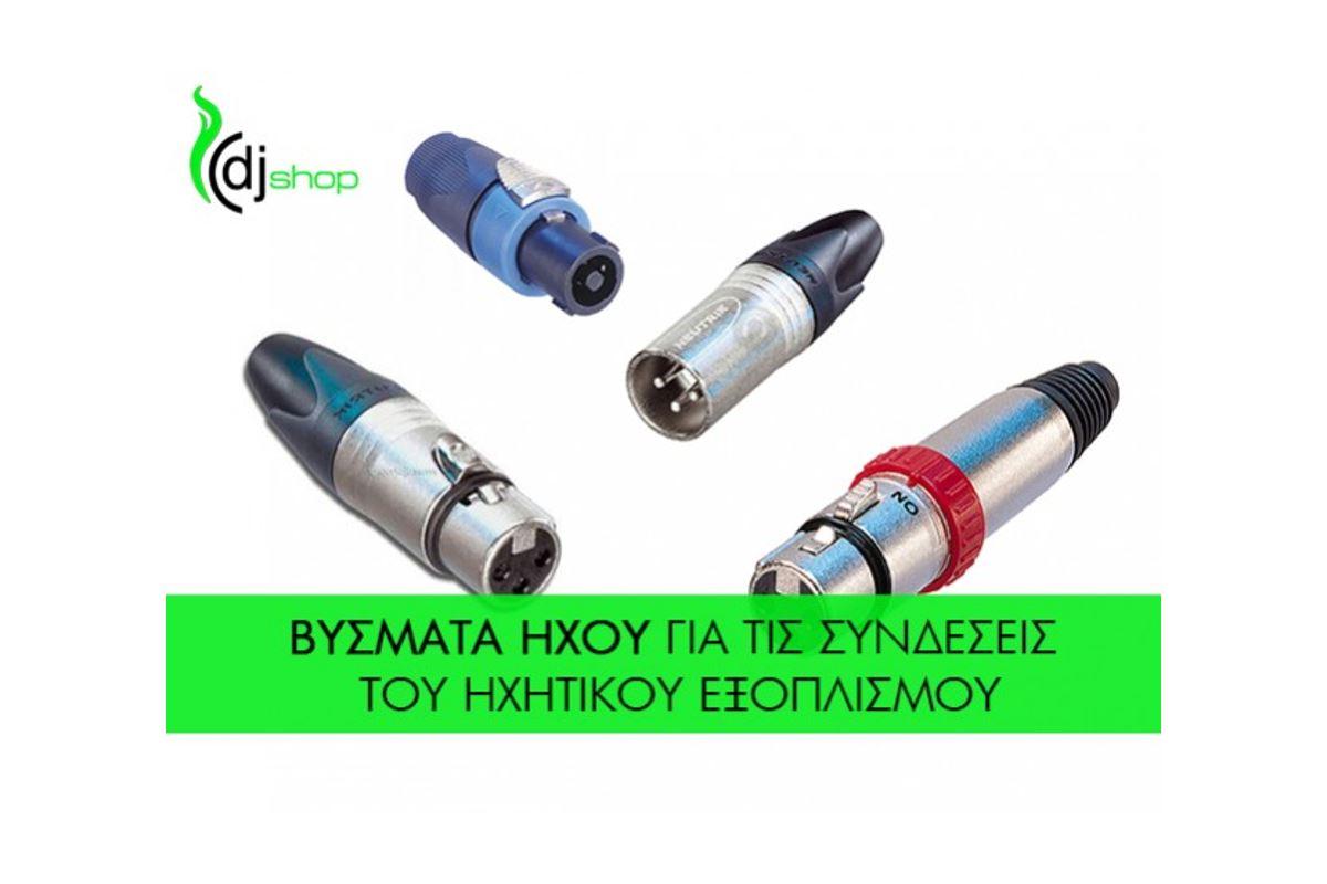 Εικόνα για την κατηγορία Βύσματα Ήχου για τις Συνδέσεις του Ηχητικού Εξοπλισμού