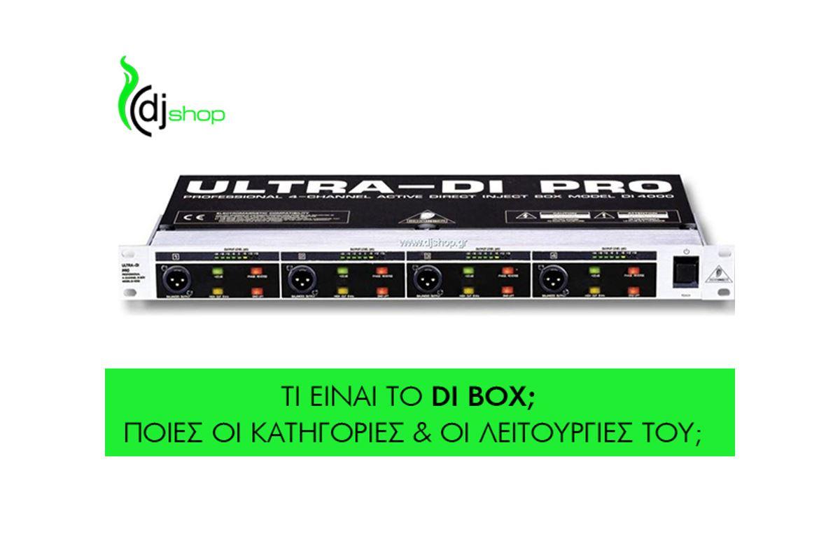 Εικόνα για την κατηγορία Τι είναι το Di Box; Ποιές οι Κατηγορίες & οι Λειτουργίες του;