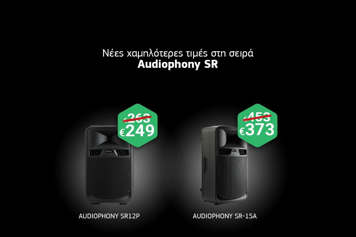 Εικόνα για την κατηγορία Νέες χαμηλότερες τιμές στην σειρά best seller Audiophony SR!