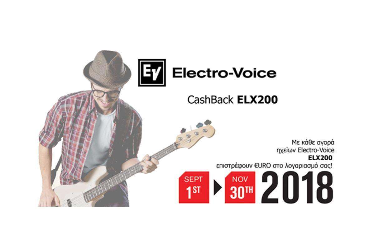 Εικόνα για την κατηγορία EV ELX-200 Cashback προσφορά