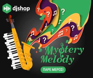 Εικόνα για την κατηγορία Mystery Melody - μάθε τα πάντα για το διαγωνισμό που χαρίζει δώρα και εκπτώσεις!