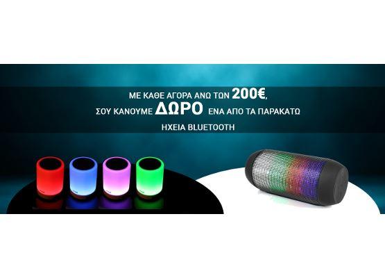 Εικόνα για την κατηγορία Με αγορές άνω των 200€, δώρο ηχείο Bluetooth!