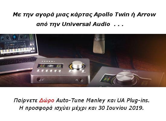 Εικόνα για την κατηγορία Με αγορά κάρτας ήχου Universal Audio Apollo Twin ή Arrow, πλούσια δώρα!