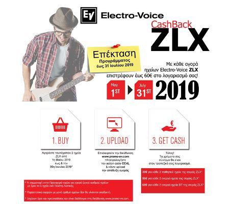Εικόνα για την κατηγορία Cash-Back ZLX Παράταση μέχρι το τέλος Ιουλίου 2019!