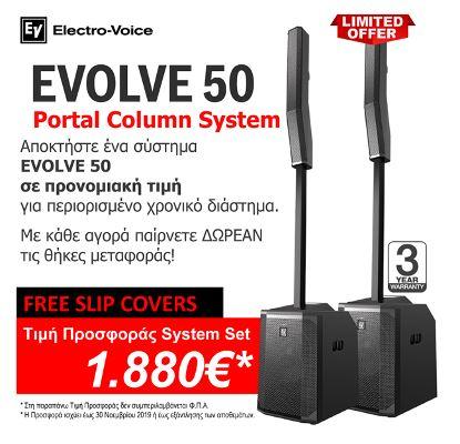 Εικόνα για την κατηγορία Μεγάλη προσφορά από την EV για το best seller EVOLVE 50!