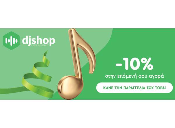 Εικόνα για την κατηγορία Με αγορές άνω των 300€, δώρο εκπτωτικό κουπόνι -10% για την επόμενη αγορά σου!