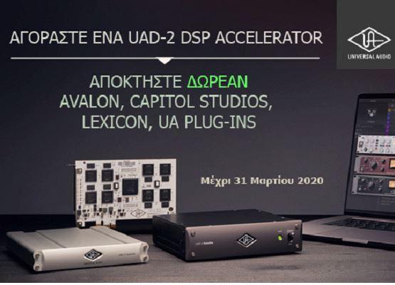 Εικόνα για την κατηγορία Προσφορά UAD-2 DSP Accelerator