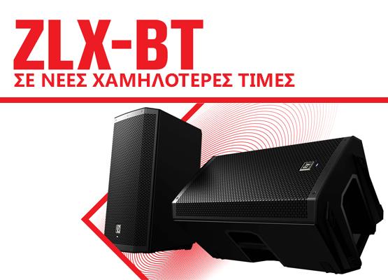Εικόνα για την κατηγορία Νέες χαμηλότερες τιμές ZLX 12-15BT!