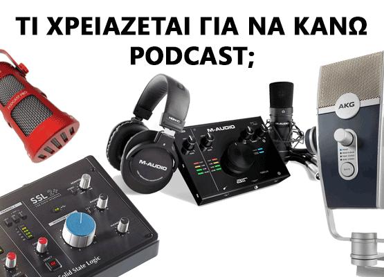 Εικόνα για την κατηγορία Τι χρειάζεται για να κάνω Podcast;