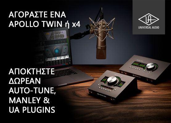 Εικόνα για την κατηγορία Προσφορά Universal Audio
