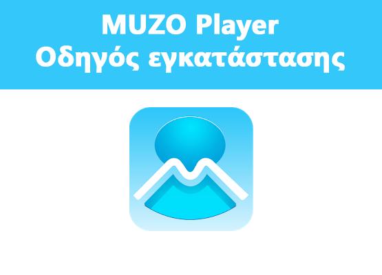 Εικόνα για την κατηγορία Muzo Player Guide - Οδηγός εγκατάστασης