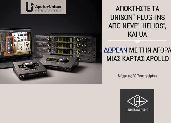 Εικόνα για την κατηγορία Universal Audio Summer Offer