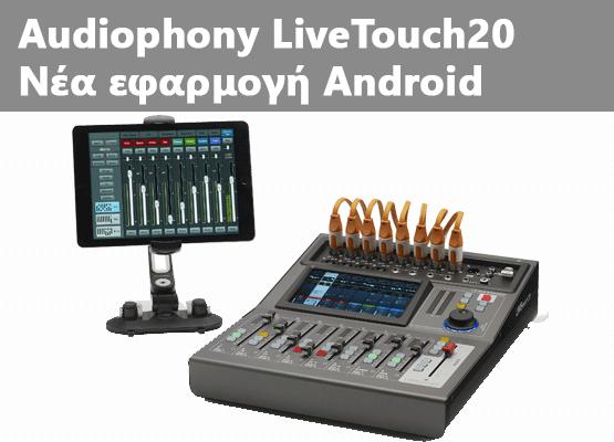Εικόνα για την κατηγορία Audiophony LiveTouch New Android App