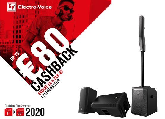 Εικόνα για την κατηγορία Electrovoice Cash Back