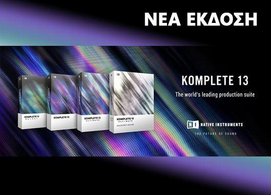 Εικόνα για την κατηγορία Native Instruments KOMPLETE 13