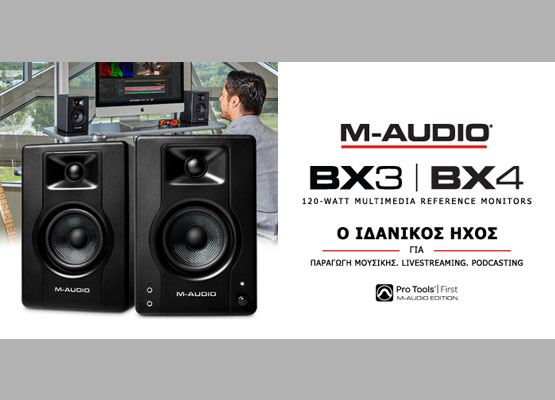 Εικόνα για την κατηγορία Νέα ηχεία M-Audio BX