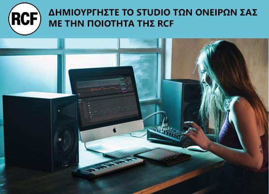Εικόνα για την κατηγορία Δημιουργήστε το Home Studio των ονείρων σας από την RCF!