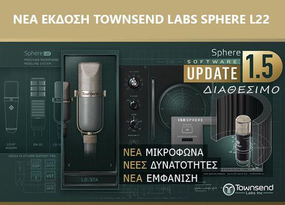 Εικόνα για την κατηγορία Νέα έκδοση λογισμικού Townsend Labs Sphere L22 (Version 1.5)