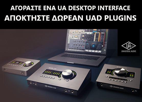Εικόνα για την κατηγορία Προσφορά UAD Apollo Desktop