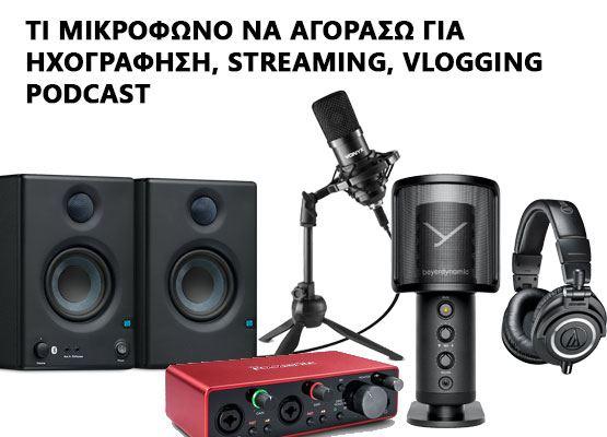 Εικόνα για την κατηγορία Τι μικρόφωνο να αγοράσω για ηχογράφηση, streaming, vlogging, podcast;