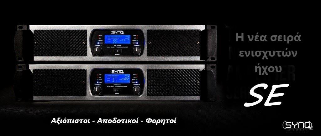 Εικόνα για την κατηγορία Νέα σειρά τελικών ενισχυτών ήχου SE από τη Synq.