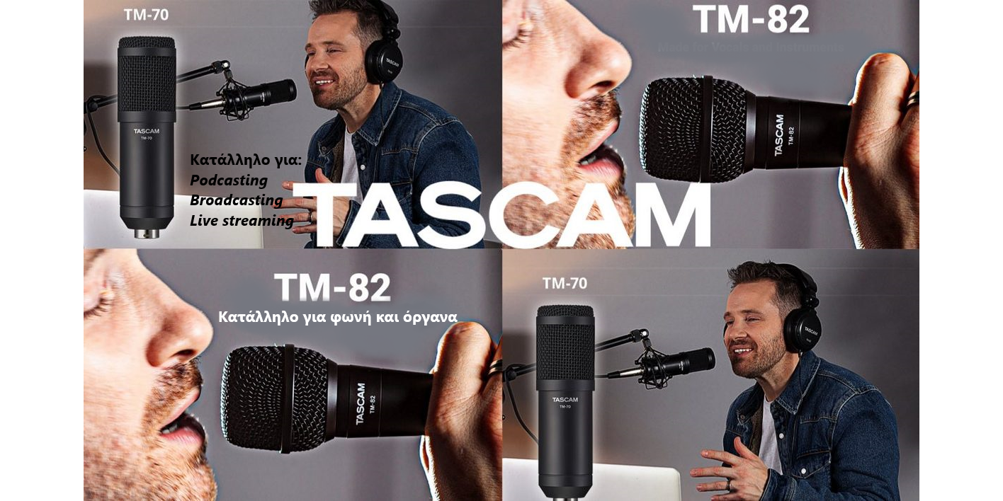 Εικόνα για την κατηγορία TM-70 & TM-82: new entry από την Tascam.