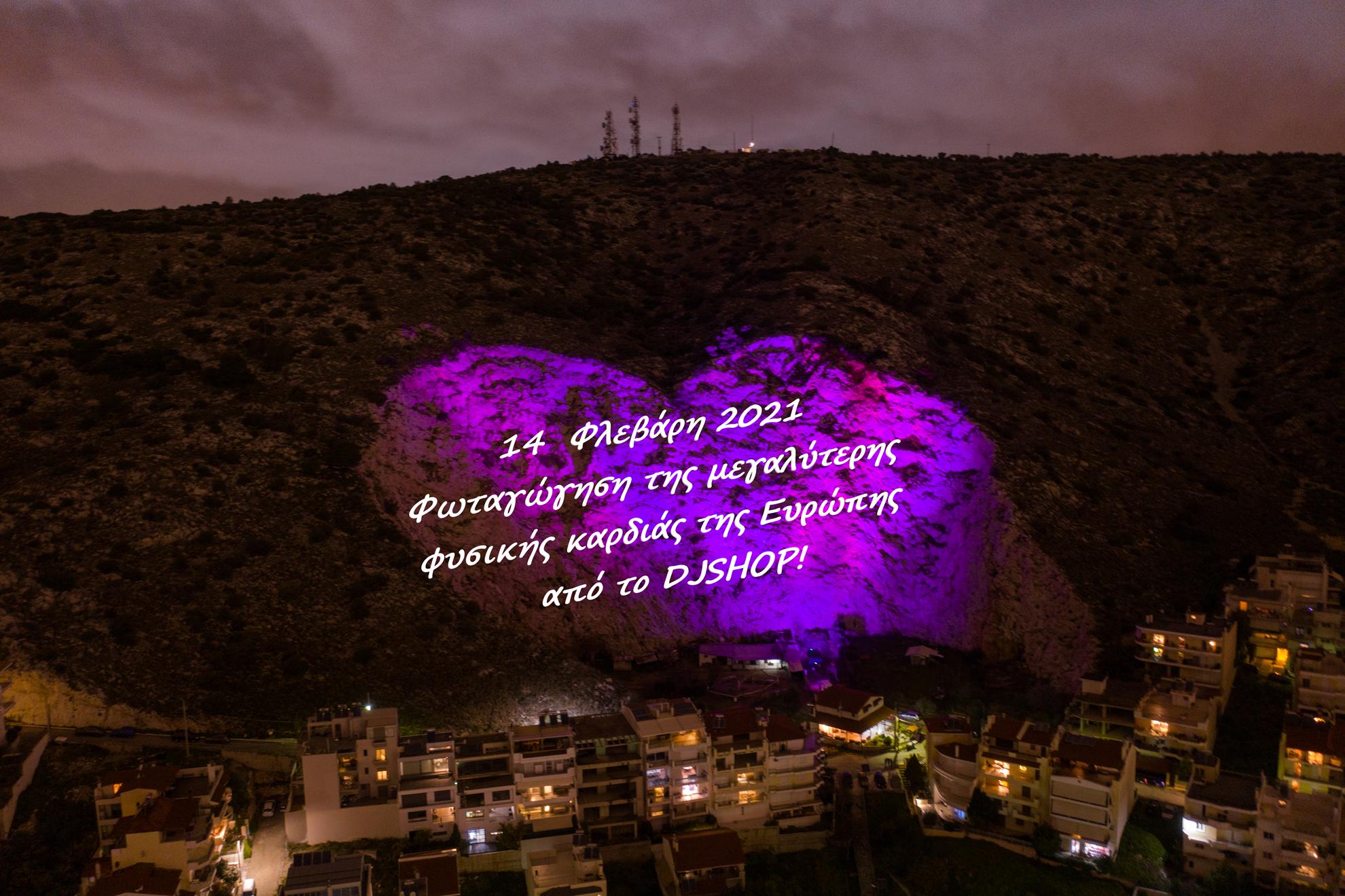 """Εικόνα για την κατηγορία Φωταγώγηση """"ΚΑΡΔΙΑΣ"""" Χαϊδαρίου στις 14 Φλεβάρη!"""