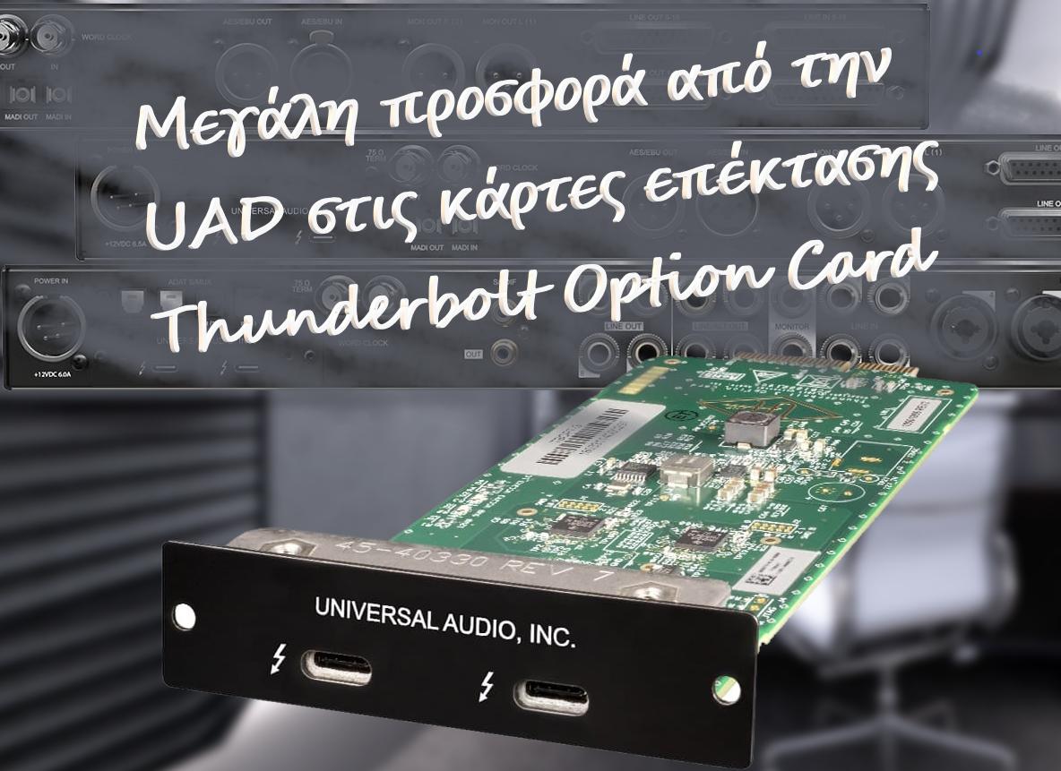 Εικόνα για την κατηγορία Κάρτες επέκτασης από την UAD με έκπτωση -60%.