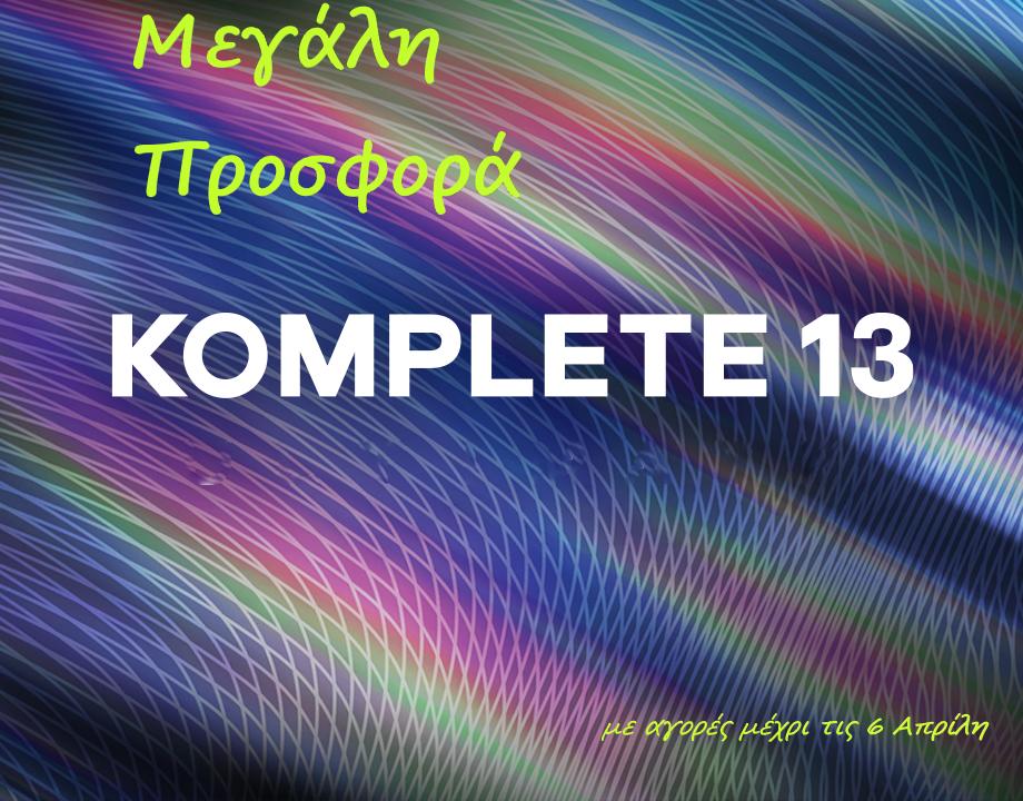 Εικόνα για την κατηγορία Μεγάλη προσφορά απο την Native Instruments για το Komplete 13.
