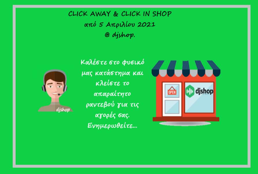 Εικόνα για την κατηγορία Click in shop ή Click inside & Click away από 5/4/2021.