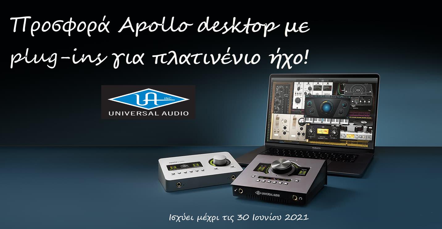 Εικόνα για την κατηγορία UAD Desktop προσφορά με πλατινένιο ήχο!