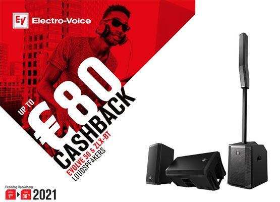 Εικόνα για την κατηγορία Electro-Voice Cash Back
