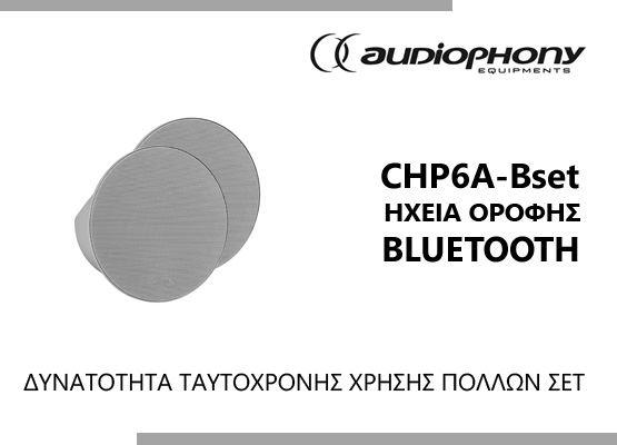 Εικόνα για την κατηγορία Audiophony CHP6A-Bset. Ηχεία οροφής bluetooth με δυνατότητα ταυτόχρονης χρήσης πολλών σετ, ιδανικό για ξενοδοχεία.
