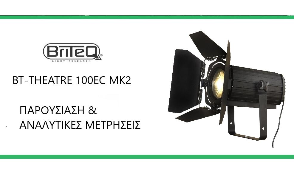 Εικόνα για την κατηγορία Παρουσίαση θεατρικού προβολέα Briteq Bt-Theatre 100EC MKII