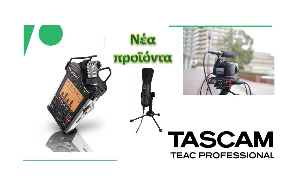 Εικόνα για την κατηγορία Νέα προϊόντα από την Tascam