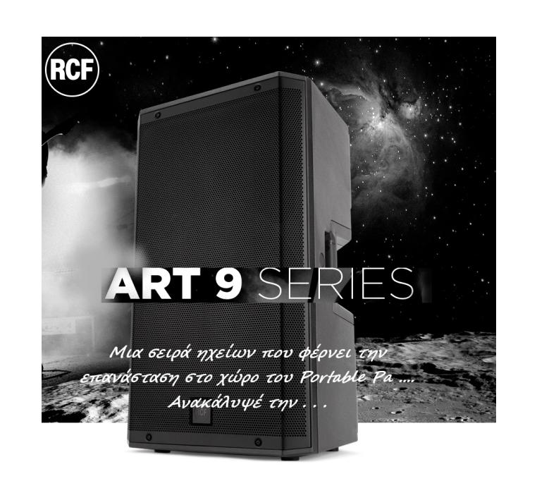 Εικόνα για την κατηγορία RCF ART 9 Series η νέα σειρά ηχείων - μια επανάσταση στο Portable PA.